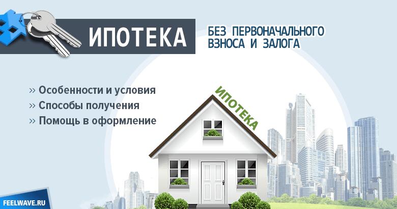 потолочные сбербанк ипотека без первоначального взноса в 2017 СНГ