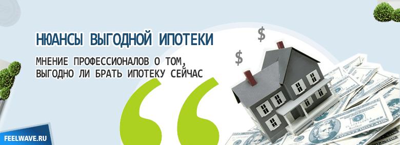 Как сделать ипотеку меньше