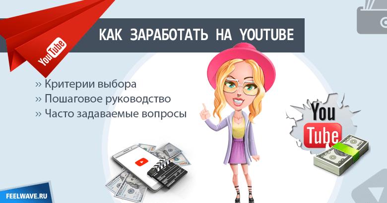 5 идей как заработать на YouTube. Топ-10 лучших ютуберов России