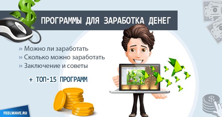 Автоматические программы для заработка денег в интернете без вложений: ТОП-15 рабочих программ