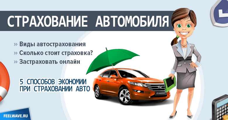 Автострахование - как застраховать машину и сколько стоит страхование автомобиля