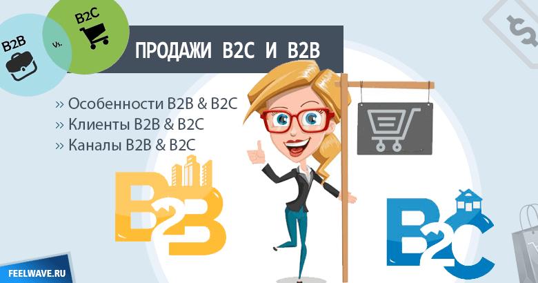 Продажи B2C и B2B простыми словами