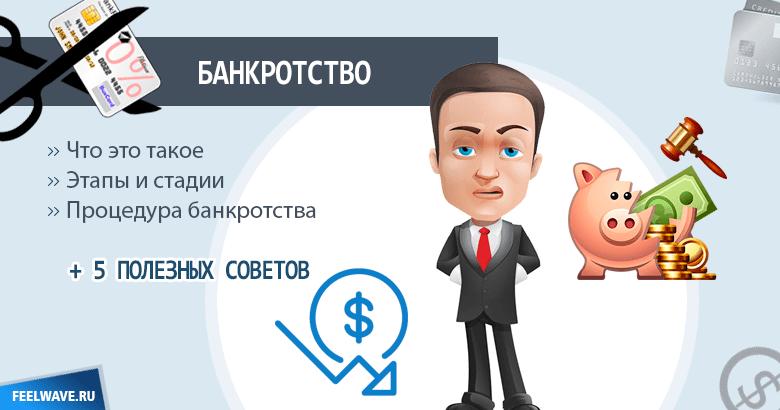 банкротство заемщик процедура