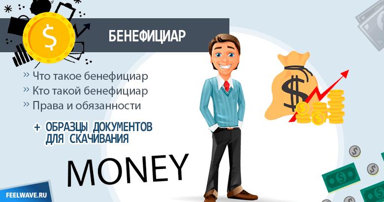 Что такое бенефициар и кто такой бенефициарный владелец