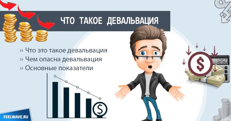 Что такое девальвация: ее особенности и риски
