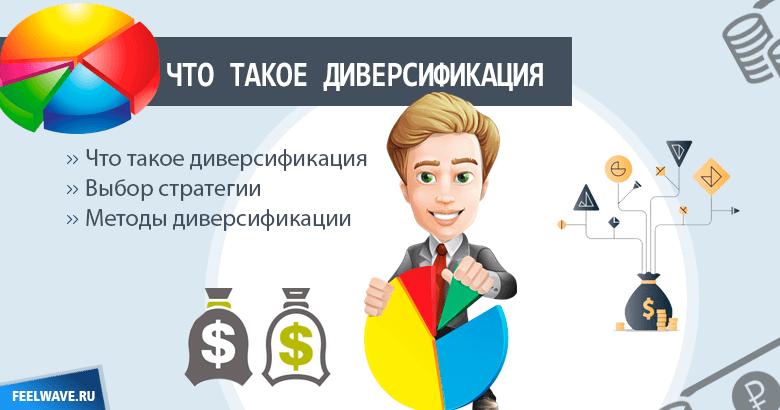 Диверсификация в бизнесе и в инвестициях: грамотное снижение рисков