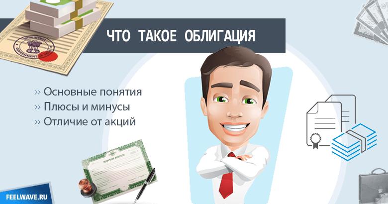 Что такое облигация?