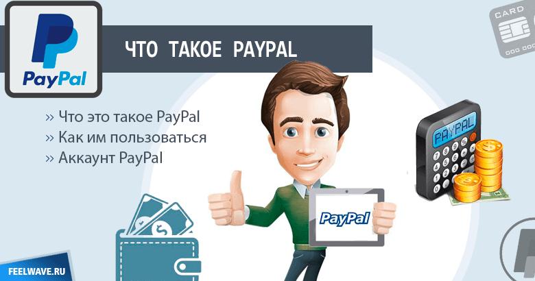 Что такое PayPal и как он работает в России