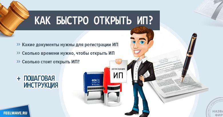 Какие документы нужны по регистрации ип правильность заполнения декларация 3 ндфл