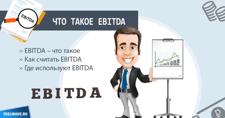 Что такое EBITDA и как рассчитать показатель эффективности