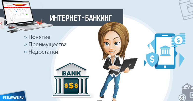 Функции, преимущества и риски электронного банкинга