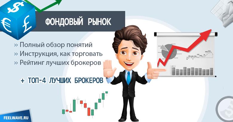 Фондовый рынок (рынок ценных бумаг) и фондовая биржа