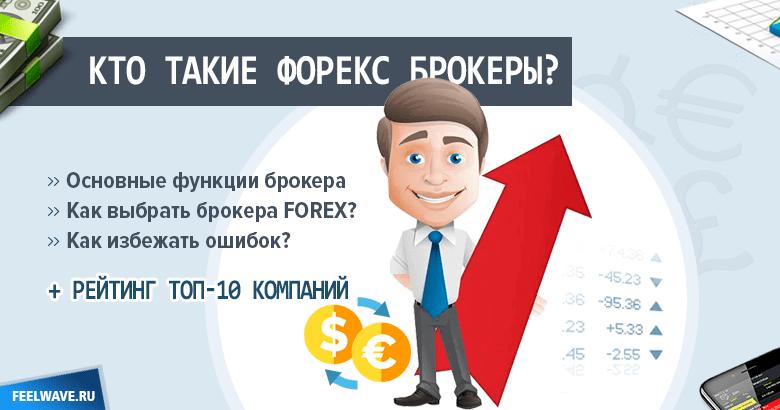 Форекс брокеры - как правильно выбрать брокера Forex