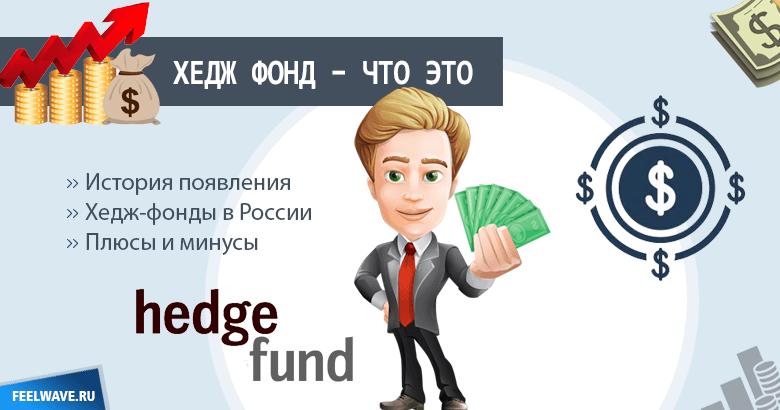 Хедж-фонды: особенности, структура, инвестиции