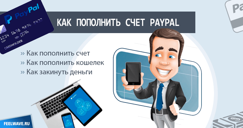 Как пополнить счет PayPal россиянам в 2021 году