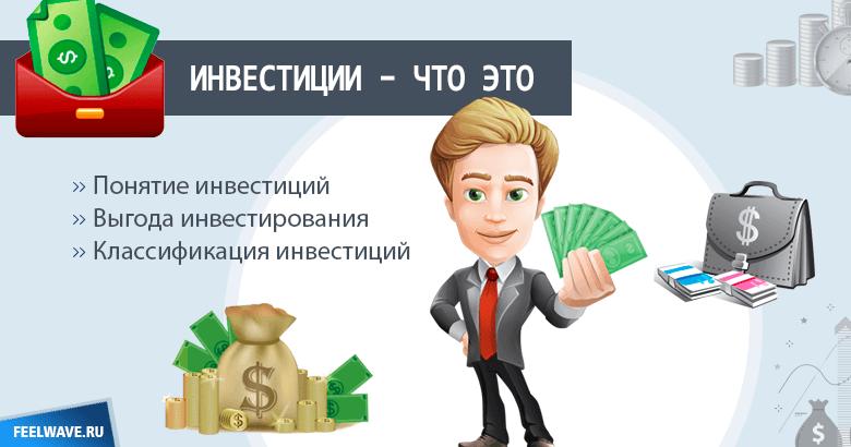 Инвестиции – что это такое, и какие виды инвестиций бывают