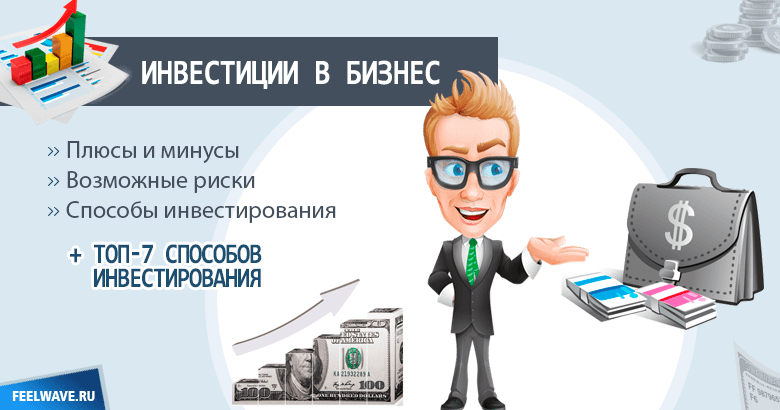 Инвестиции в бизнес (стартапы)