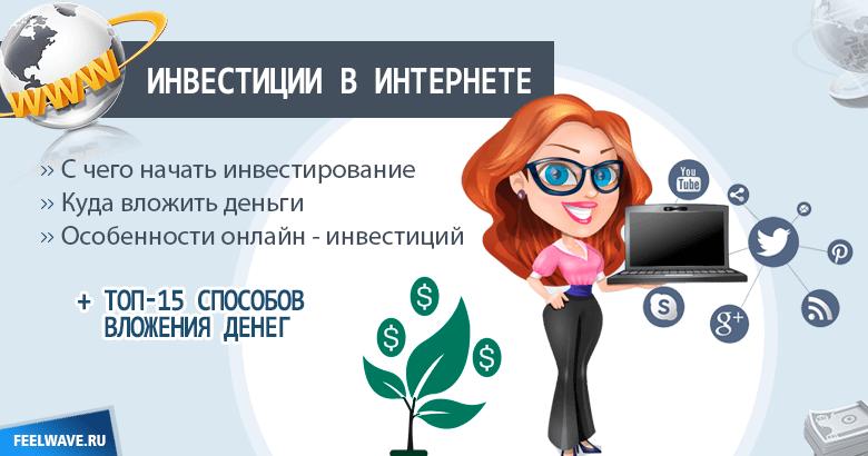 Инвестиции в интернете от 100-1000 рублей и более