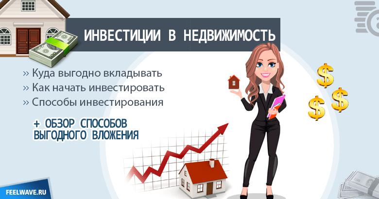Инвестиции в недвижимость – плюсы и минусы инвестирования в недвижимость