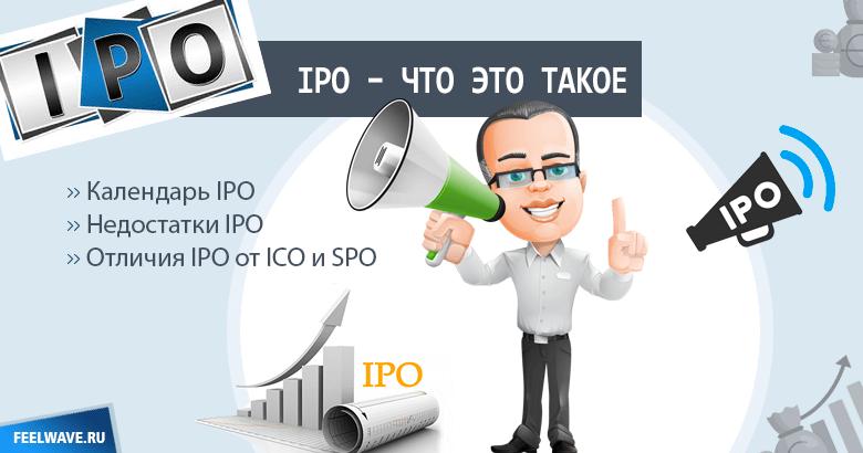 IPO – что это и как на этом заработать?