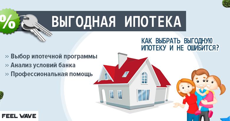 Выгодная ипотека, как выбрать самый выгодный ипотечный кредит
