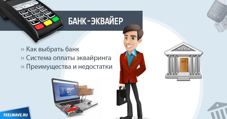 Ищем банк-эквайер. 7 условий, ТОП-12. Плюсы и минусы эквайринга
