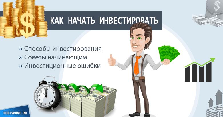 Правила инвестирования для начинающих: с чего начать и куда вложить деньги