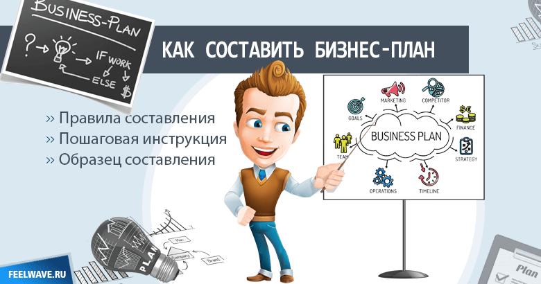 Как составить бизнес-план – правила и пошаговая инструкция