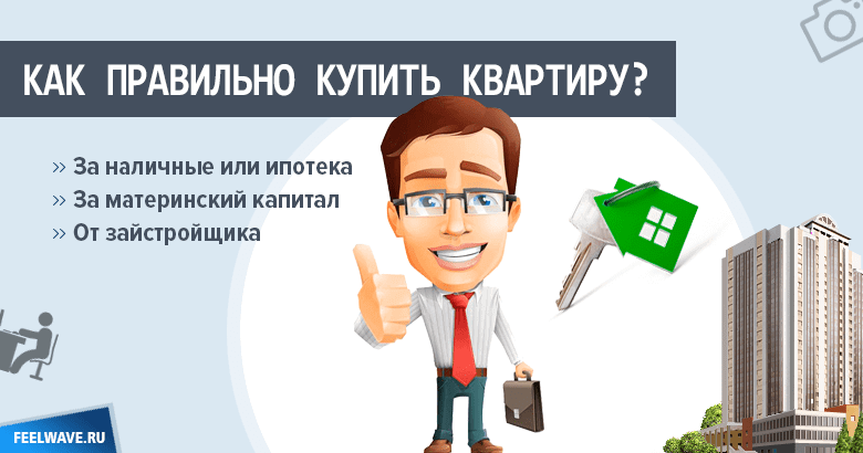 Как правильно и выгодно купить квартиру. Пошаговая инструкция + обзор ТОП-7 вариантов покупки квартиры