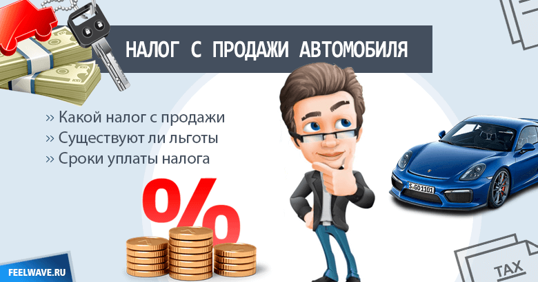 Налог с продажи автомашины: расчет и уменьшение