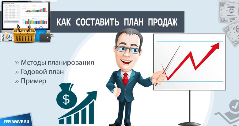 Как составить план продаж для менеджера по продажам
