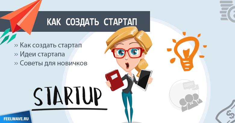 Как с нуля создать стартап: ТОП-5 советов для новичков