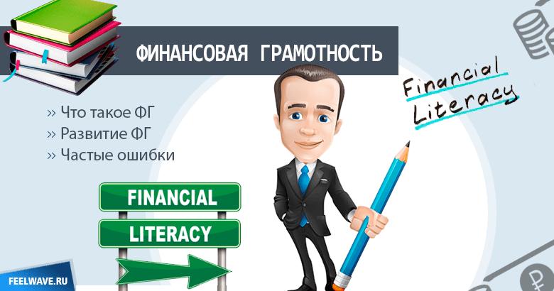 Как научиться финансовой грамотности с нуля