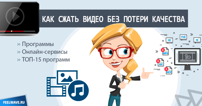 Как сжать видео без потери качества: ТОП-15 программ и онлайн сервисов для уменьшения размера видео mp4, avi, mkv