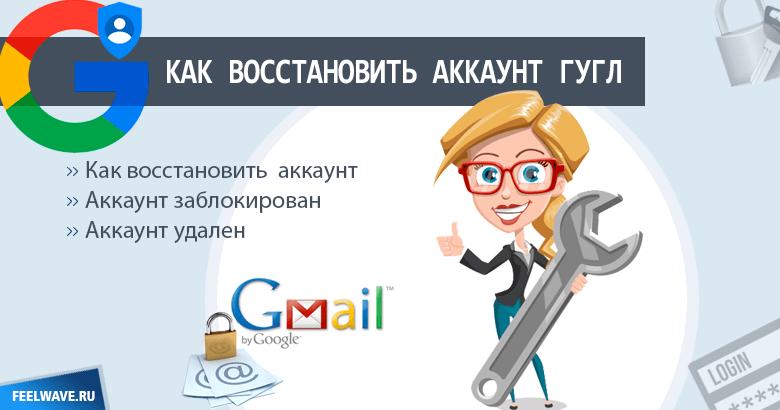 Как восстановить аккаунт Гугл