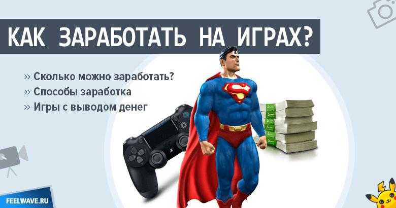Заработок на играх без вложений. ТОП-8 способов заработка