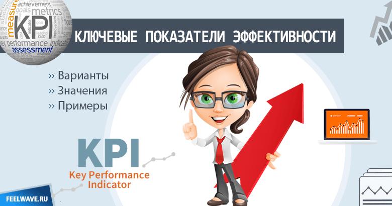 Что такое ключевые показатели эффективности (KPI)