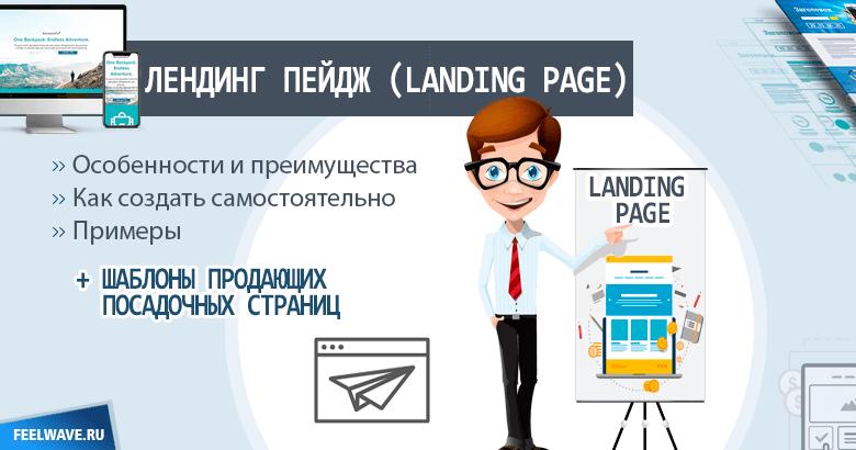 Лендинг пейдж (Landing page), что это такое
