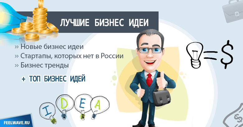Бизнес идеи на 2019,  которых нет в России: ТОП идеи для бизнеса с минимальными вложениями