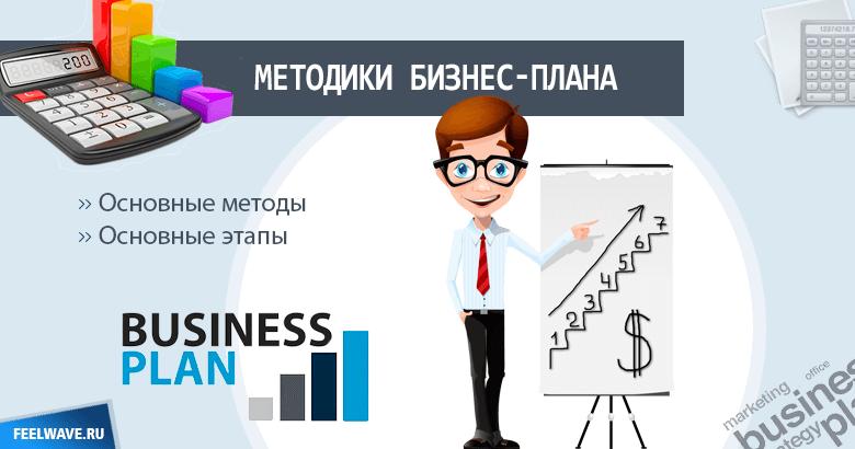 Методики, применяемые для разработки бизнес-планов
