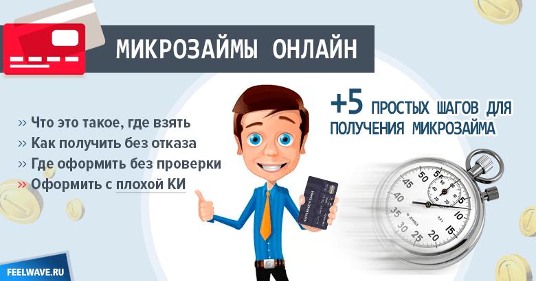 займ на киви кошелек без отказов без паспорта с плохой кредитной