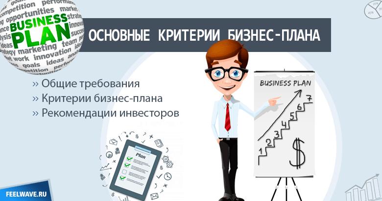Критерии бизнес-плана