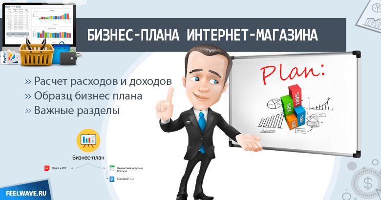 Особенности бизнес-плана интернет-магазина