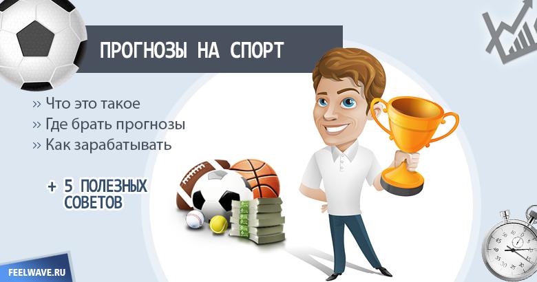 Платные и бесплатные спортивные прогнозы – где их искать?