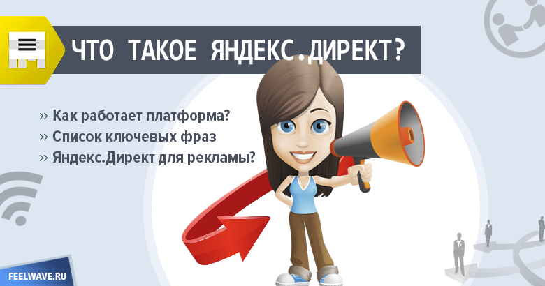 Что такое Яндекс.Директ, и как им пользоваться для эффективной рекламы?