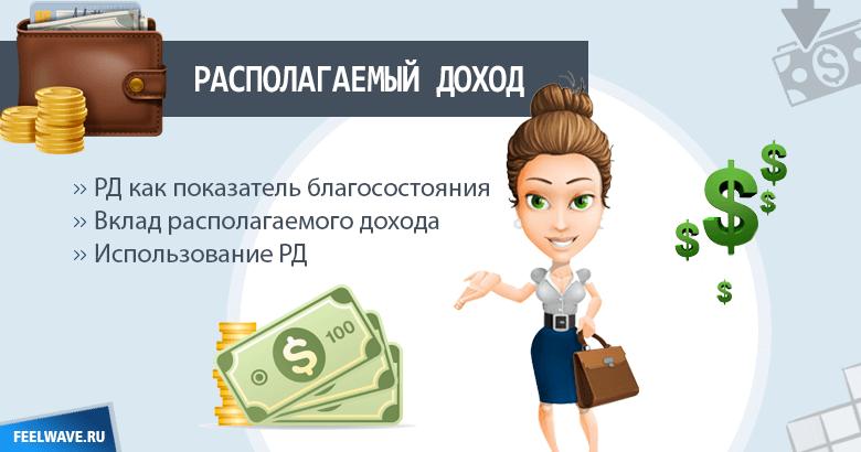 Располагаемый доход