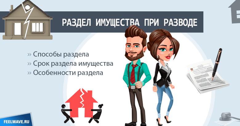 Развод: как разделить имущество по справедливости