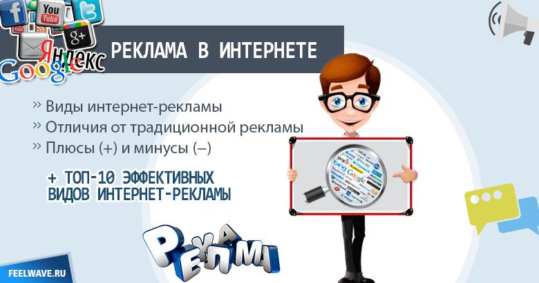 Реклама в интернете - ТОП-10 эффективных видов интернет-рекламы