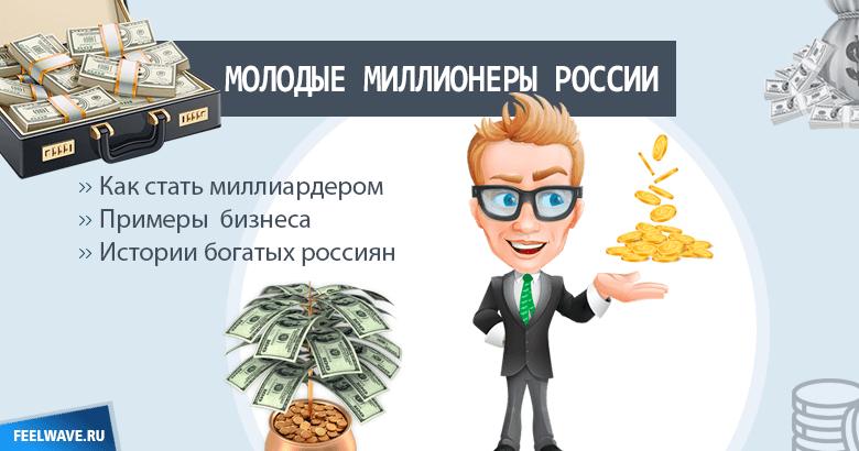 С чего начинали молодые миллионеры России