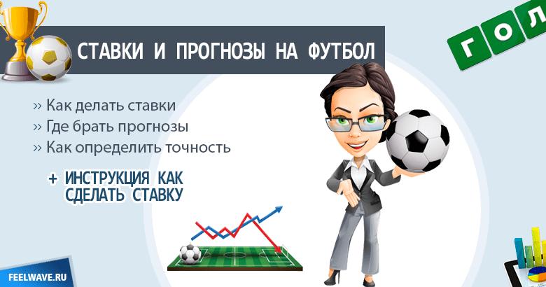 Ставки и прогнозы на футбол